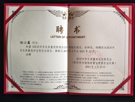 1深圳市市长质量奖评定委员会委员.jpg