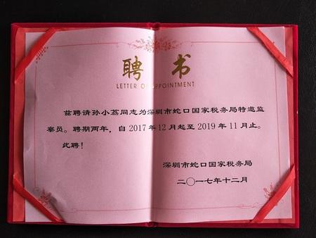 3深圳市蛇心国家税务局特邀监察员.jpg